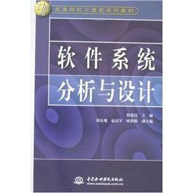 software systems analysis and design: YIN JIAN MIN