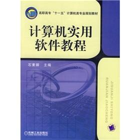 computer utility software tutorial(Chinese Edition): SHI SU QING