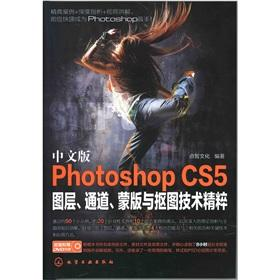 Chinese version of Photoshop CS5 layers. channels.: DIAN ZHI WEN
