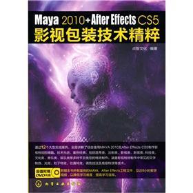 Maya 2010 + After Effects CS5 essence: DIAN ZHI WEN