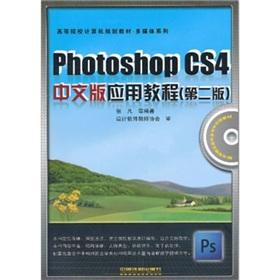 Photoshop CS4 Chinese version of the application tutorial - (Second Edition) - CD-ROM: ZHANG FAN ...