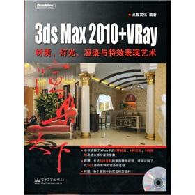 3ds Max 2010 + VRay material. light.: DIAN ZHI WEN