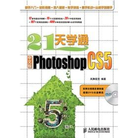 21 day of school through the Chinese version Photoshop CS5-(with 1DVD): BEN SHE.YI MING