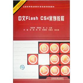 Chinese Flash CS4 Tutorials case(Chinese Edition): TAO XUE QIN