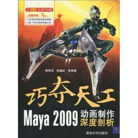 talent: Maya 2009 animation-depth analysis: HAN CUI YING ZHANG WEI YI DENG