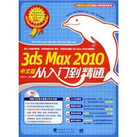 3ds Max 2010 Mastering - Chinese - (comes 1DVD. with video instruction and massive material): JIAN ...