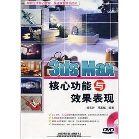 3ds Max performance of core functions and effects: XU DONG SHENG DENG JIA BIN