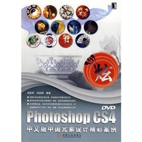 Photoshop CS4 Chinese version of the Chinese elements of design Showcase - (with CD): LIU YA LI LIU...