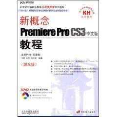 new concepts Premiere Pro Chinese version of CS3 tutorials: LIU ZHENG ZHANG YUN CHEN YUE JUAN
