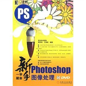 novice a study on the will: Photoshop image processing: HUANG HUA YU JIANG GAO JU