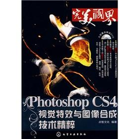 Photoshop CS4 Visual Effects and image synthesis: DIAN ZHI WEN
