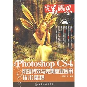 Photoshop CS4 texture effects and perfect essence: DIAN ZHI WEN