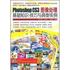 Photoshop CS3 image-processing basics techniques and typical examples: NI ZHI LIANG LIU SUO REN ...