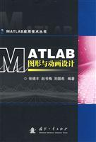 MATLAB graphics and animation design(Chinese