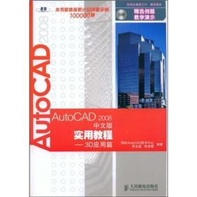 3D (Application)-AutoCAD 2008 Practical Guide to the Chinese version - with CD-ROM: WU YONG JIN / ...