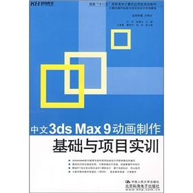 Chinese 3ds Max 9 animation project based training: WEN DONG // ZHAO JIAN GONG