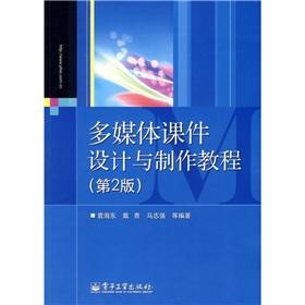 multimedia courseware design and production tutorials: YUAN HAI DONG // DAI QING // MA ZHI QIANG