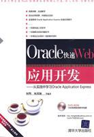 Oracle rapid Web application development - from practice Learn Oracle Application Express-DVD-Video...