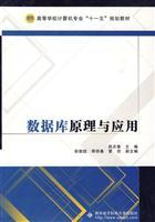 Database Principles and Applications(Chinese Edition): CHEN QING KUI