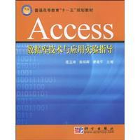 Access database technology and application of experimental: NIE YU FENG