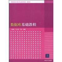 database based tutorial(Chinese Edition): WANG JIA JIA