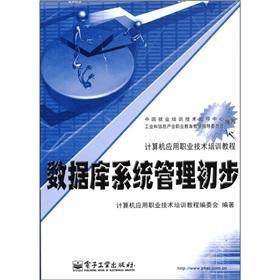 Database System Management preliminary: JI SUAN JI YING YONG ZHI YE JI SHU PEI XUN JIAO CHENG WEI ...