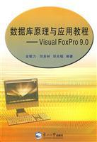 Database Theory and Application of tutorial: Visual FoxPro 9.0: JIN MIN LI LIU DUO LIN TIAN ZHAO FU