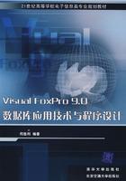 Visual FoxPro 9.0 database applications and programming: HE SHENG LI