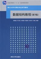 data structure tutorial: LI CHUN RONG / LI CHUN BAO // YIN WEI MIN // LI RONG RONG // JIANG JING ...