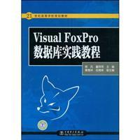 Visual FoxPro database practice tutorial
