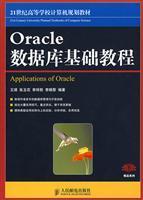 Oracle database based tutorial: WANG YING / WANG YING ZHANG YU HUA LI XIANG SHENG LI XIAO LI / WANG...