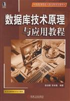 theory and application of database technology tutorials: XU JIE PAN / XU JIE PAN // CHANG BEN QIN