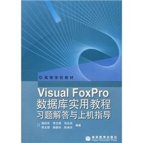 Visual FoxPro database tutorial exercises and practical answers and guidance on the machine(Chinese...