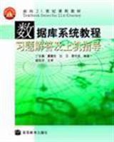 database system tutorial exercises on the machine answers and guidance(Chinese Edition): DING BAO ...
