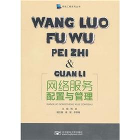 network configuration and service Management(Chinese Edition): HAN BIN ZHU