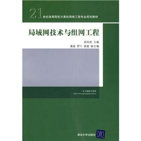 LAN technologies and network engineering (21 institutions of higher learning computer network ...