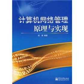 Computer Network Management Principles and Implementation(Chinese Edition): WU ZHUANG