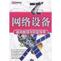 network Equipment-based tutorials and experimental guidance: JU DAN //