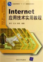 Internet practical application of technology tutorials: LI NING // WANG HONG // TIAN RONG