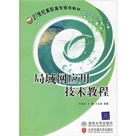 LAN application technology tutorials(Chinese Edition): YE ZHONG JIE // WANG YONG // WANG YONG ZHANG
