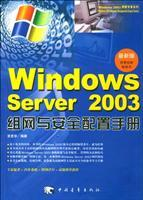 Windows Server2003 Group Network and Security Configuration Guide(Chinese Edition): YUAN GENG HUA