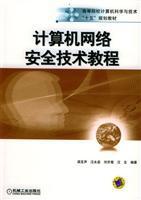 computer network security technology tutorials(Chinese Edition): LIANG YA SHENG WANG YONG YI