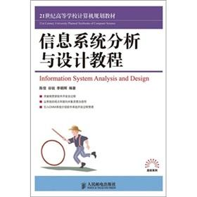 information systems analysis and design tutorial(Chinese Edition): CHEN JIA GU