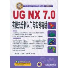 UG NX 7.0 Introduction to Finite Element: SHEN CHUN GEN
