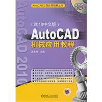 AutoCAD mechanical application tutorial (2010 Chinese Edition): ZHAN YOU GANG ZHU