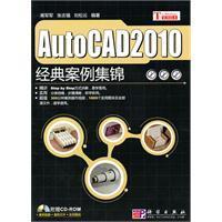 AutoCAD 2010 classic case Collection: JIANG JUN JUN