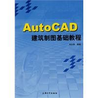 Auto CAD. Architectural Drawing Tutorial(Chinese Edition): LIU WEN YAN