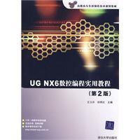 UG NX6 Practical CNC Programming Guide (2nd Edition) (with CD-ROM) (Vocational advanced ...