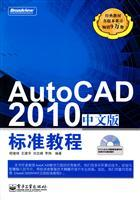 AutoCAD 2010 Chinese version of the standard tutorial (with CD-ROM 1): CHENG XU QI [ DENG ]