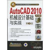 AutoCAD 2010 Chinese version of the mechanical design and actual combat - version 3 - including 1CD...